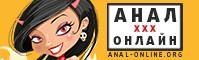 Anal-online.cc безлимитное порно в жопу